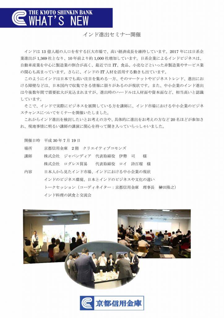 京都信用金庫 インド進出セミナー